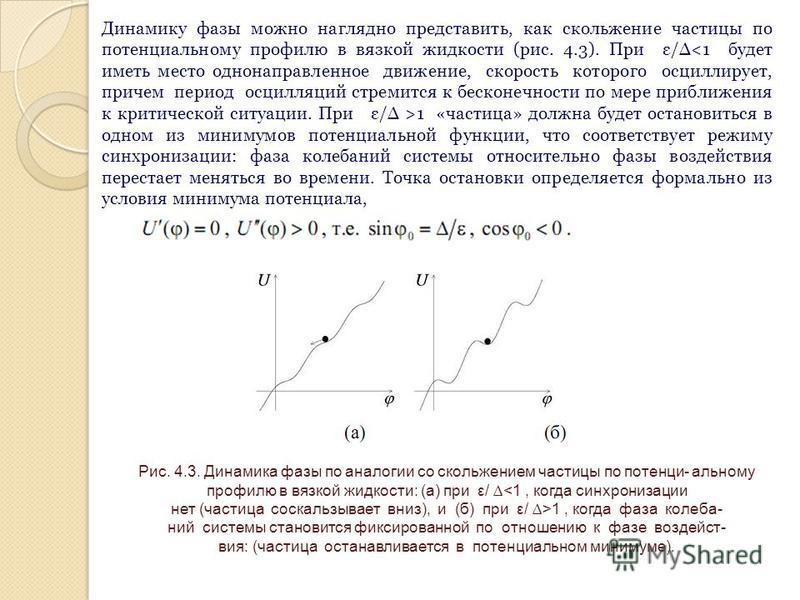 Динамику фазы можно наглядно представить, как скольжение частицы по потенциальному профилю в вязкой жидкости (рис. 4.3). При ε/ 1 «частица» должна будет остановиться в одном из минимумов потенциальной функции, что соответствует режиму синхронизации: