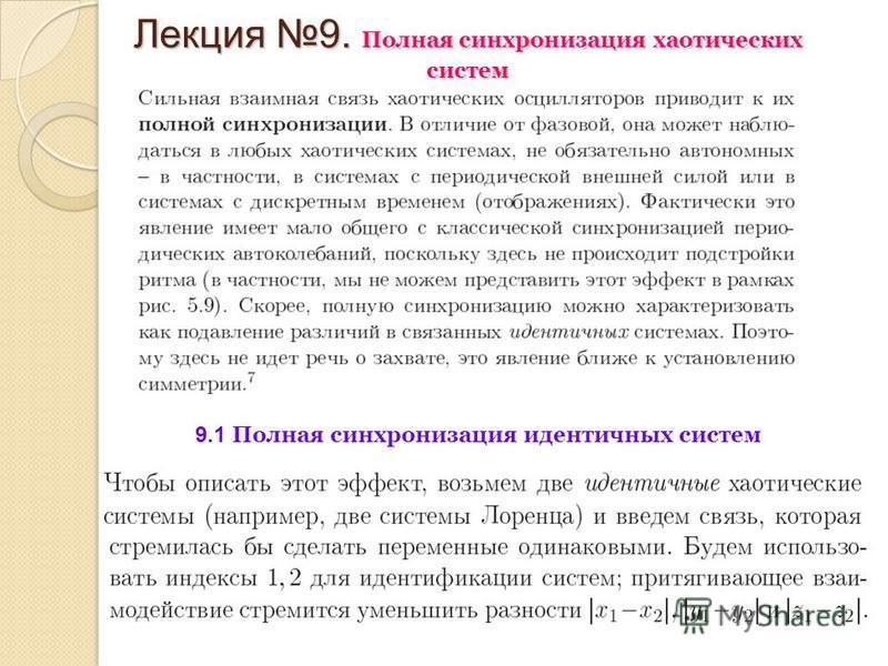 Лекция 9. Полная синхронизация хаотических систем 9.1 Полная синхронизация идентичных систем