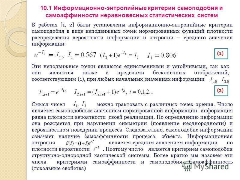 В работах [1, 2] были установлены информационно-энтропийные критерии самоподобия в виде неподвижных точек нормированных функций плотности распределения вероятности информации и энтропии – среднего значения информации: 10.1 Информационно-энтропийные к