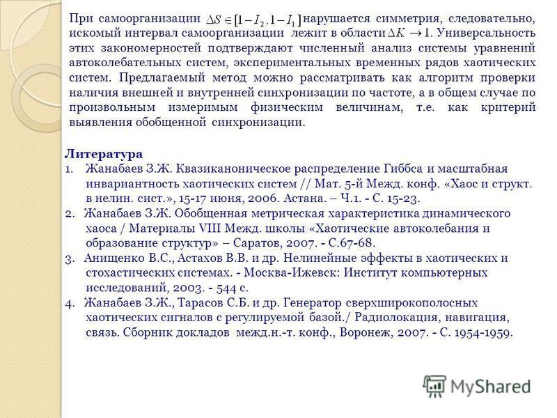 При самоорганизации нарушается симметрия, следовательно, искомый интервал самоорганизации лежит в области. Универсальность этих закономерностей подтверждают численный анализ системы уравнений автоколебательных систем, экспериментальных временных рядо