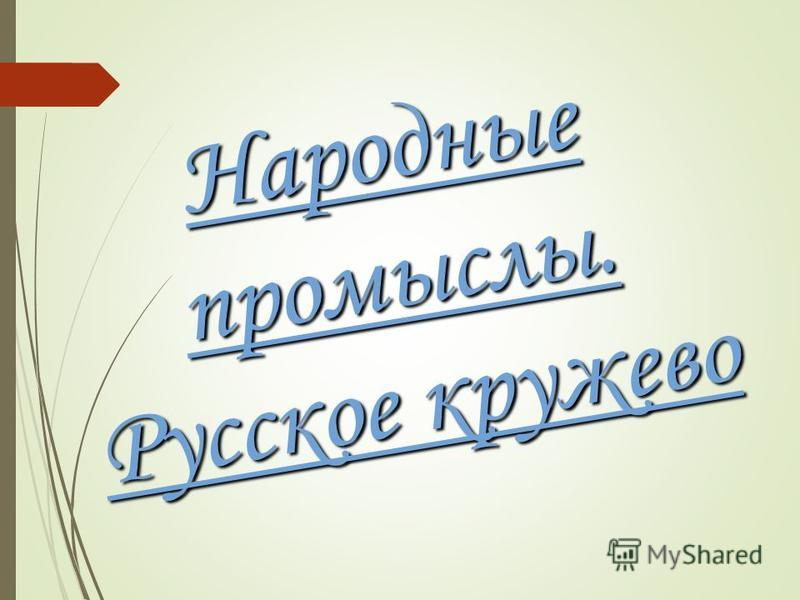 Народные промыслы. Русское кружево