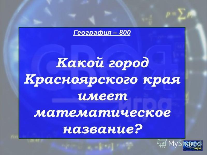География – 700 Какая река самая полноводная в России?