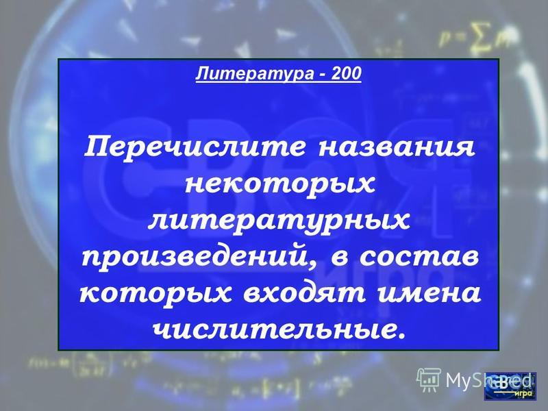 Литература - 100 Какие улицы поселка Куйтун названы в честь писателей или поэтов?
