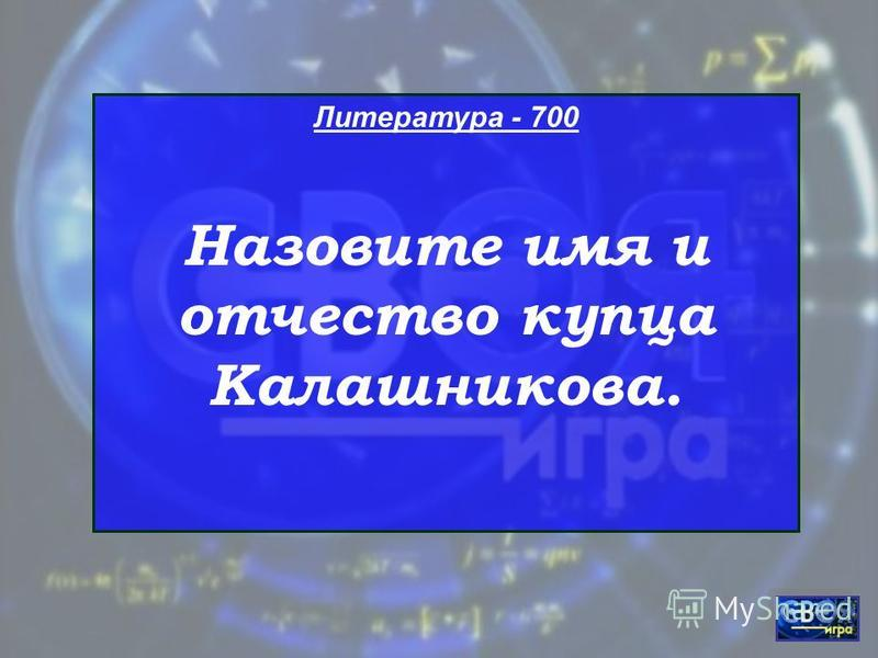 Литература - 600 Возраст Тараса Бульбы.