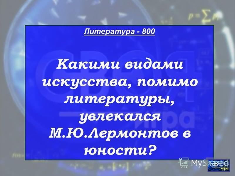 Литература - 700 Назовите имя и отчество купца Калашникова.