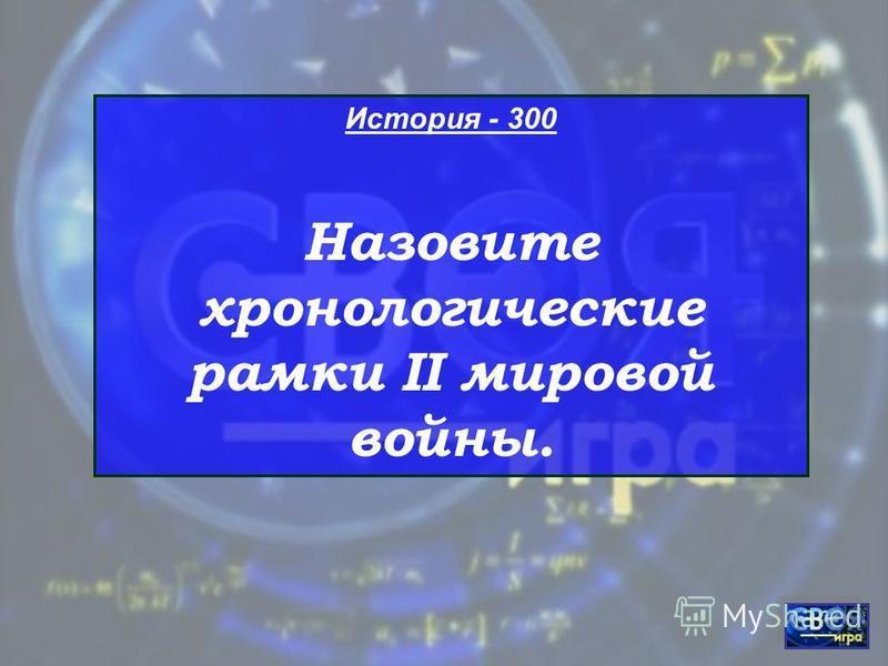 История - 200 Как называлась славянская азбука?