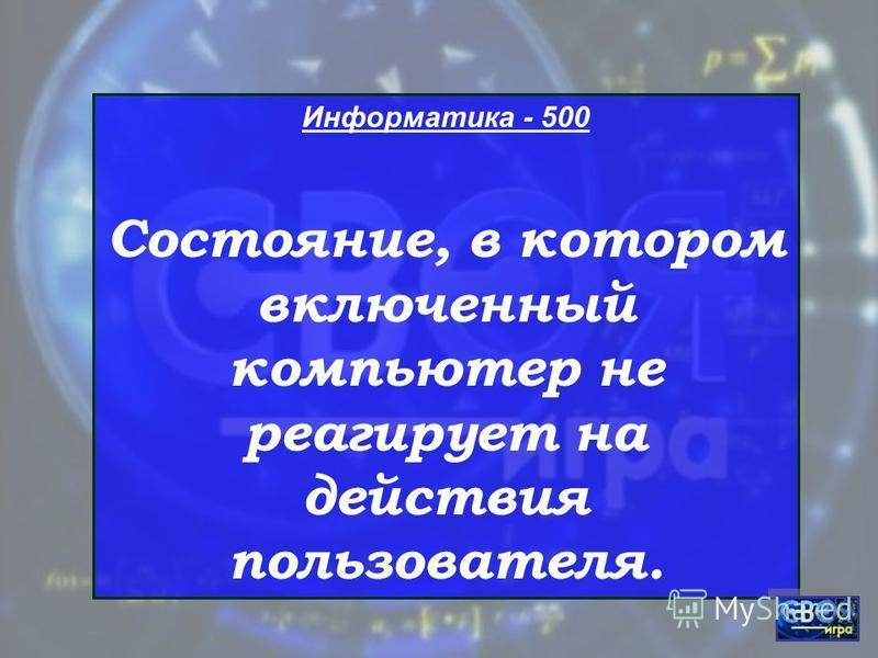 Информатика - 400 О какой клавише поёт группа «Технология»?