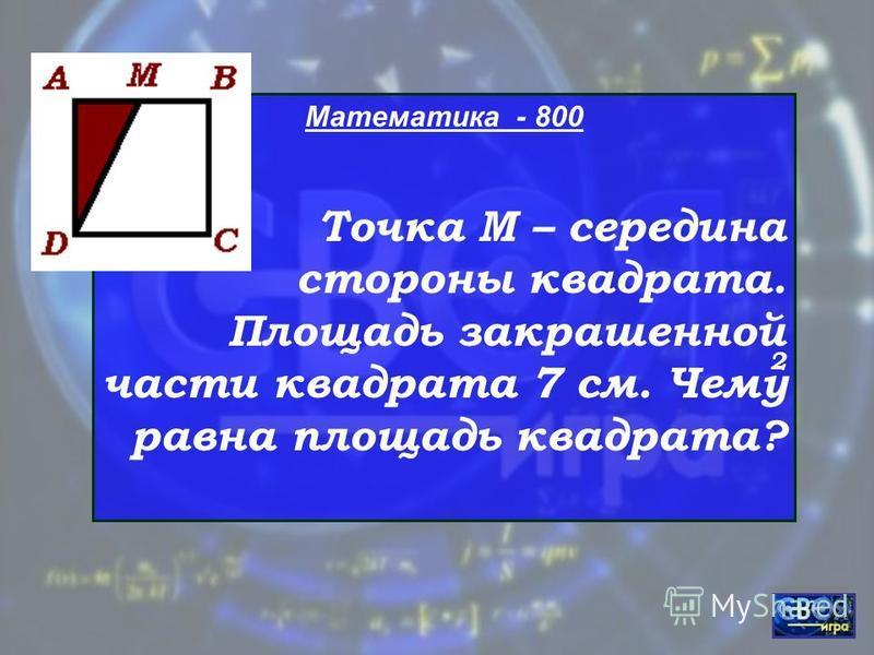 Математика - 700 Сколько часов во второй половине первой четверти суток?