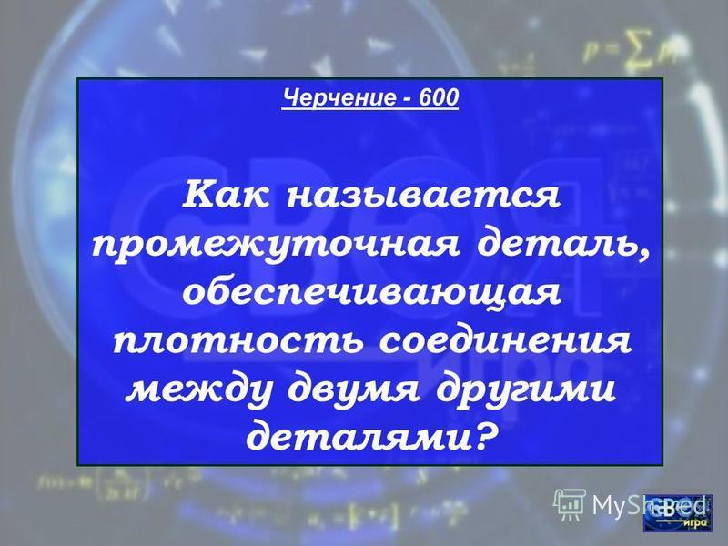 Черчение - 500 Линия, ограничивающая местный разрыв.