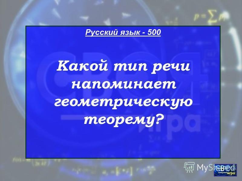 Русский язык - 400 Из чего состоят гласные звуки?