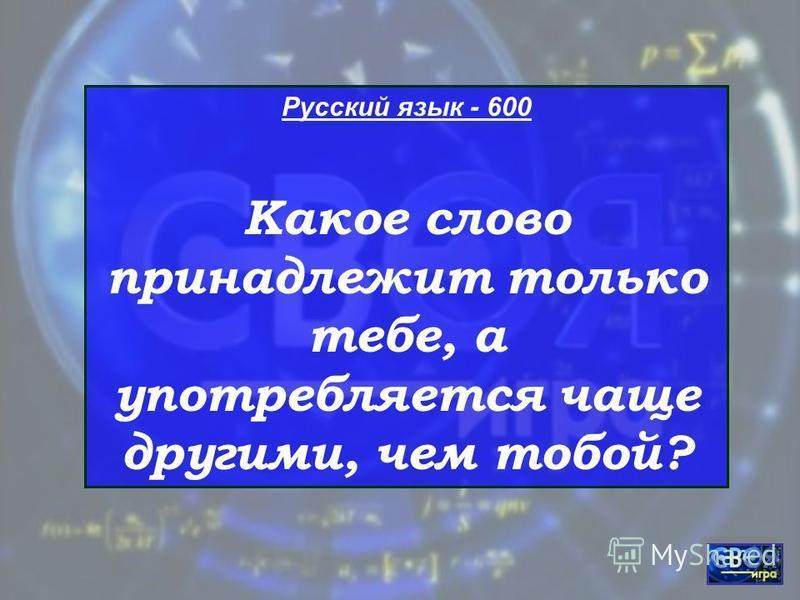 Русский язык - 500 Какой тип речи напоминает геометрическую теорему?
