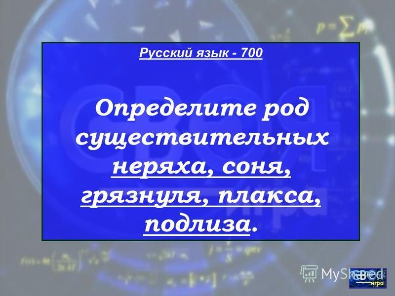 Русский язык - 600 Какое слово принадлежит только тебе, а употребляется чаще другими, чем тобой?