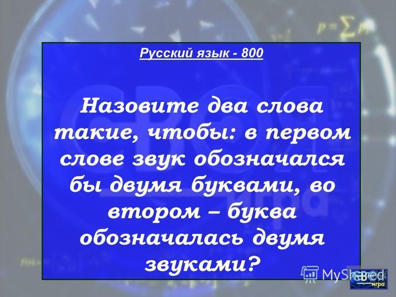 Русский язык - 700 Определите род существительных неряха, соня, грязнуля, плакса, подлиза.