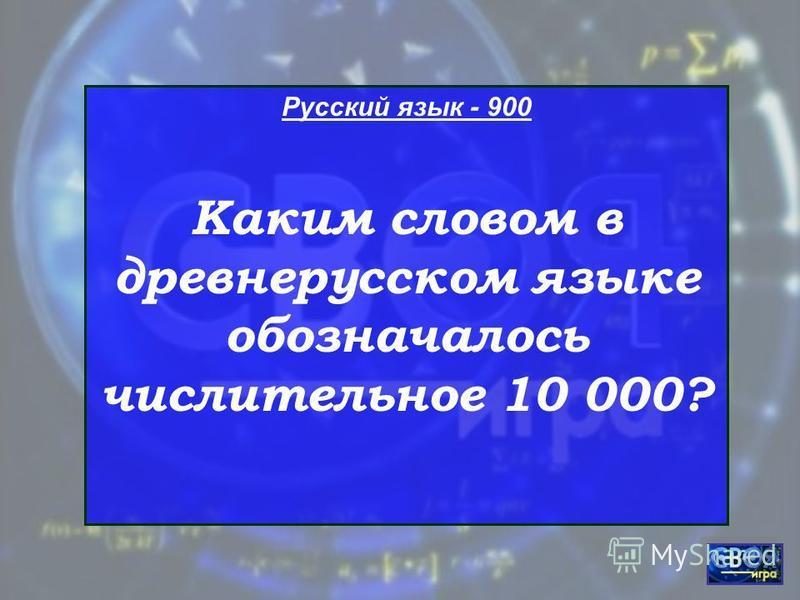 Русский язык - 800 Назовите два слова такие, чтобы: в первом слове звук обозначался бы двумя буквами, во втором – буква обозначалась двумя звуками?