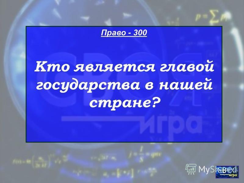 Право - 200 Как называется закон об устройстве государства, основной закон государства?