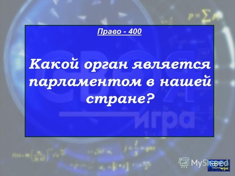 Право - 300 Кто является главой государства в нашей стране?