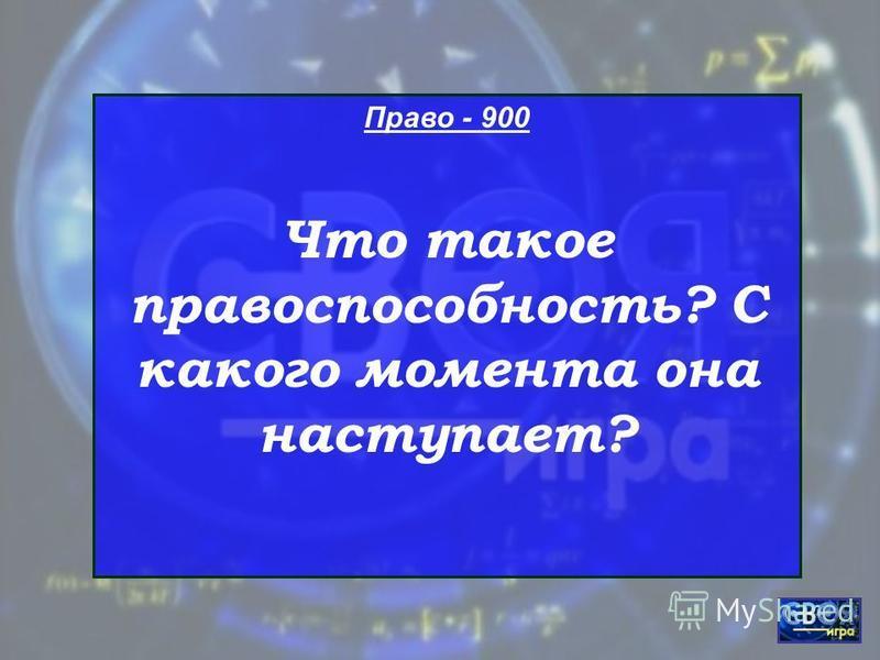 Право - 800 Какие типы политических режимов существуют?