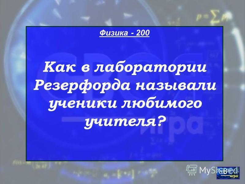 Физика - 100 Кто ввел в русский язык слово «физика»?
