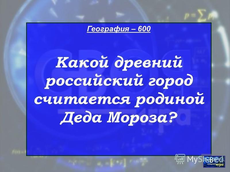 География – 500 Вид какого города можно увидеть на российской купюре достоинством в 10 рублей?