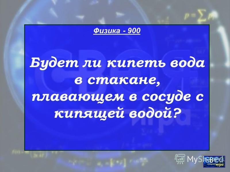 Физика - 800 Почему в комнате светло и тогда, когда прямые солнечные лучи в нее не падают?