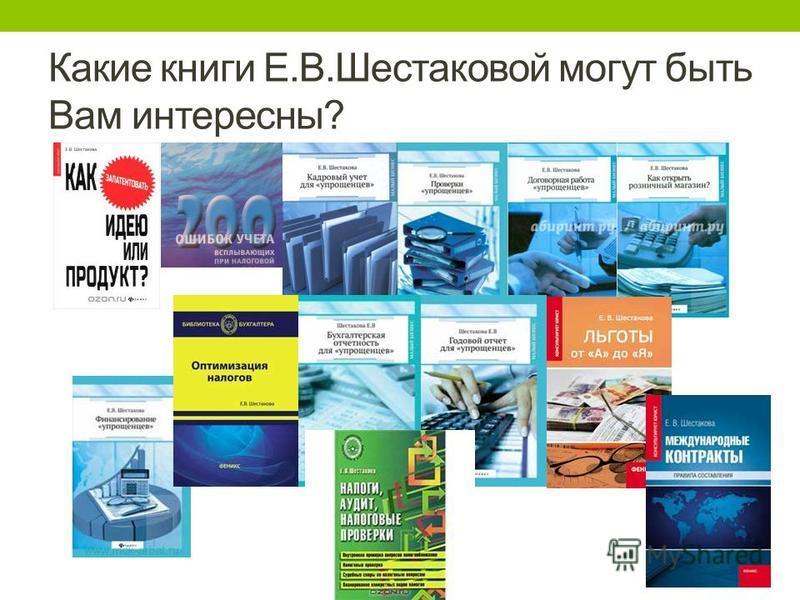 Какие книги Е.В.Шестаковой могут быть Вам интересны?