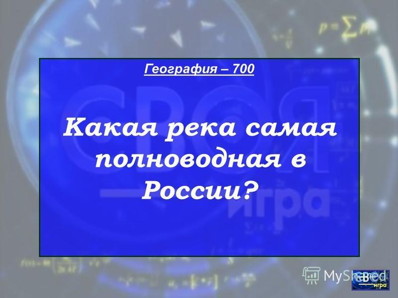 География – 600 Какой древний российский город считается родиной Деда Мороза?