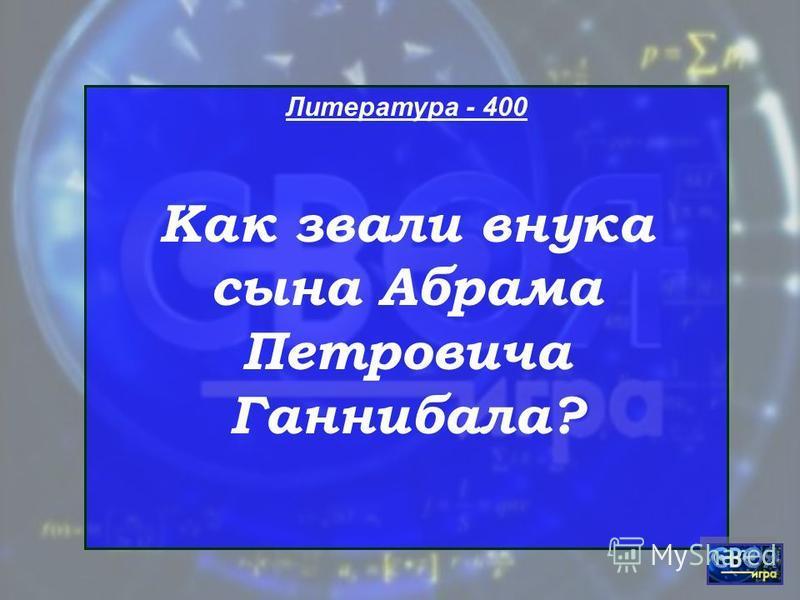 Литература - 300 Кто автор стихотворения «Тучи»?