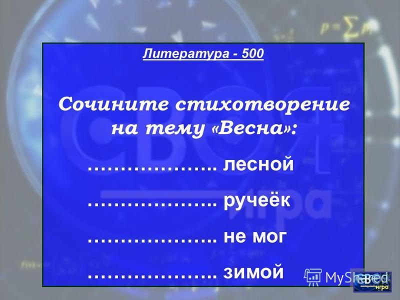 Литература - 400 Как звали внука сына Абрама Петровича Ганнибала?