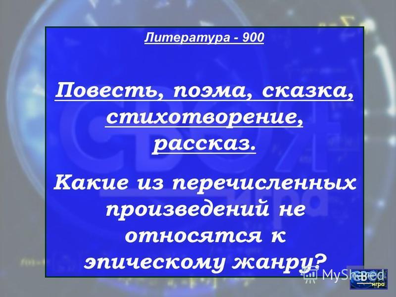 Литература - 800 Какими видами искусства, помимо литературы, увлекался М.Ю.Лермонтов в юности?