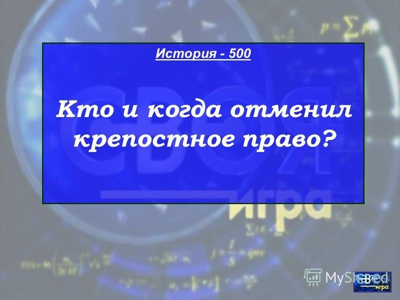 История - 400 Расшифруйте СССР.