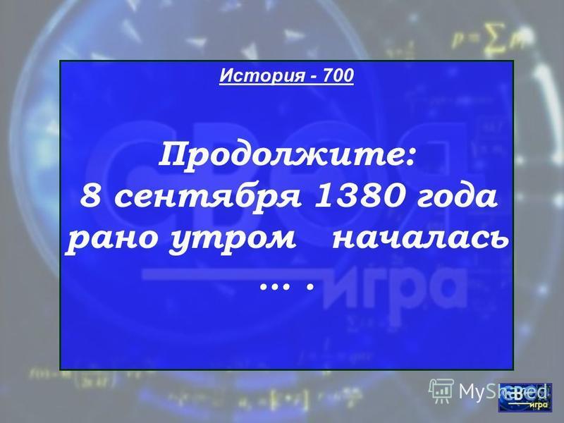 История - 600 Продолжите ряд: Ленин, Сталин, Хрущев ….