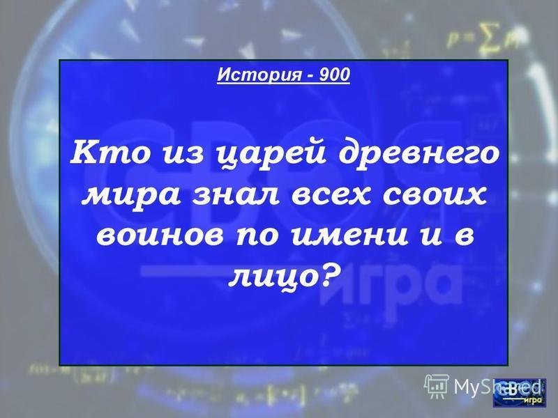 История - 800 В каком веке произошло Крещение Руси?
