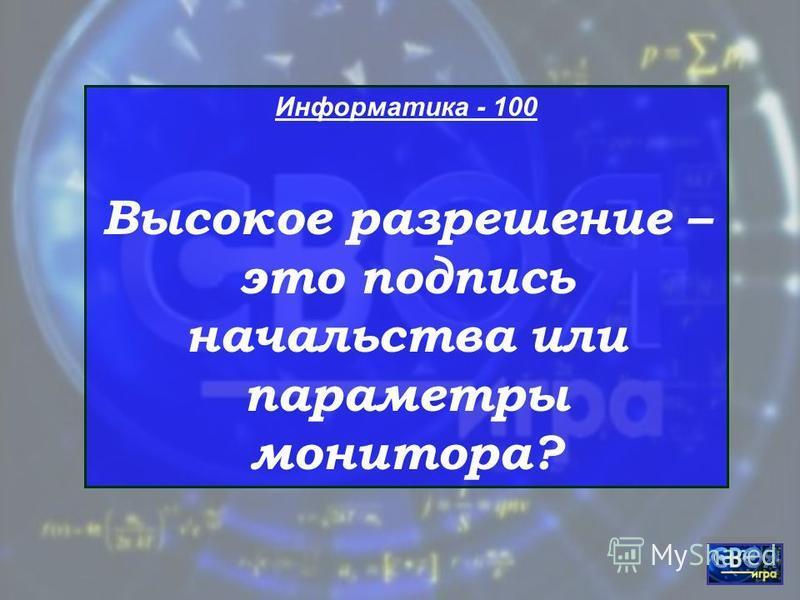 История - 900 Кто из царей древнего мира знал всех своих воинов по имени и в лицо?