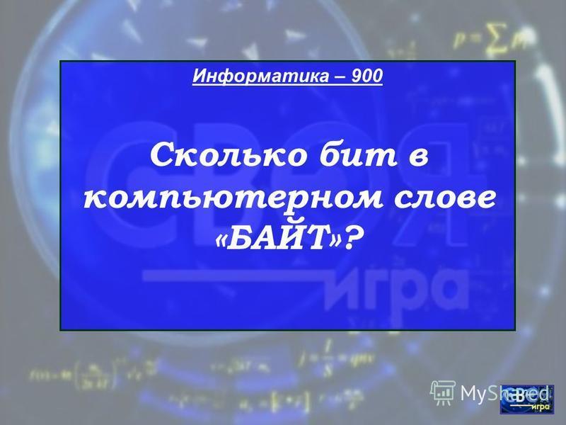 Информатика - 800 Декодируйте информацию.