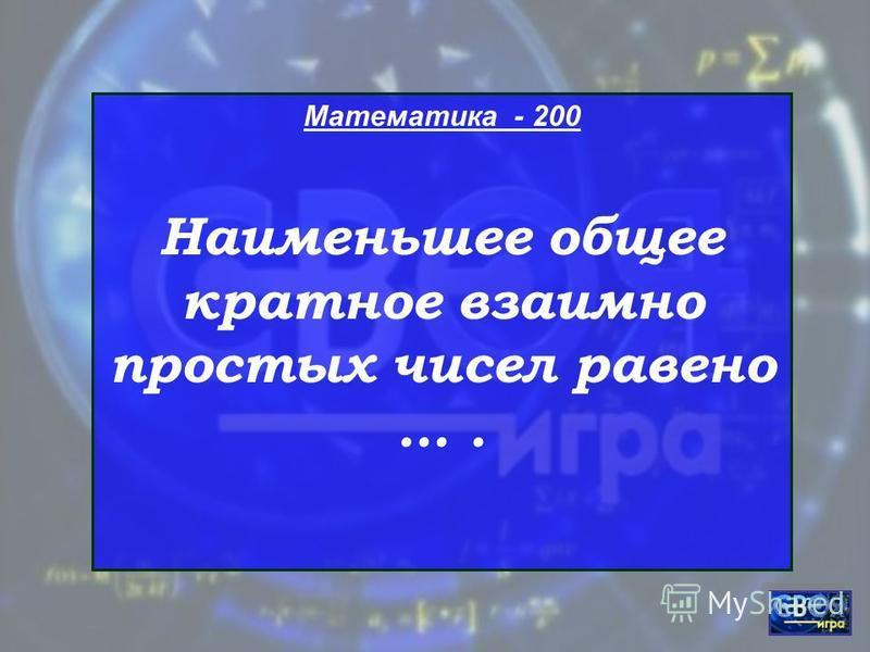 Математика - 100 Площадь квадрата 49 см. Чему равен его периметр? 2