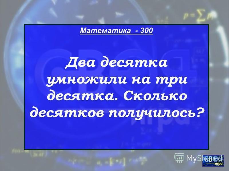 Математика - 200 Наименьшее общее кратное взаимно простых чисел равено ….