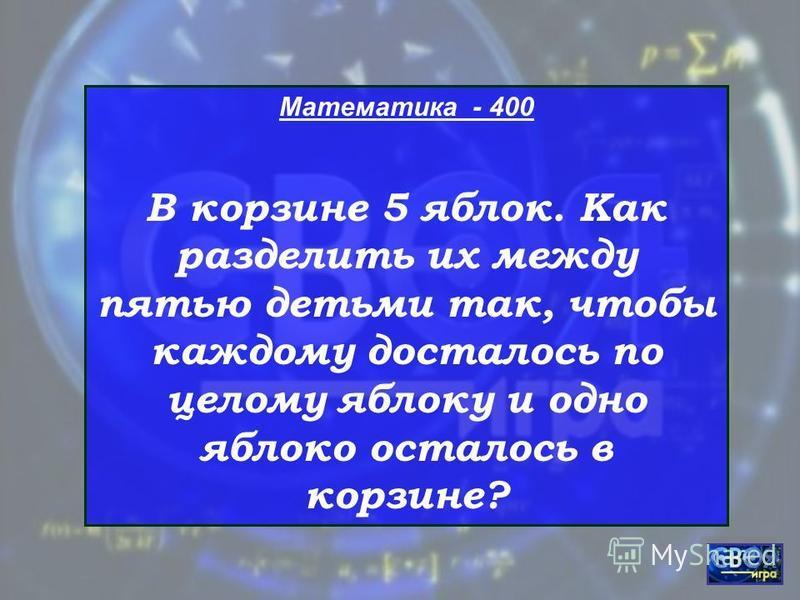 Математика - 300 Два десятка умножили на три десятка. Сколько десятков получилось?