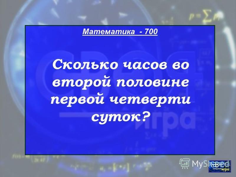 Математика - 600 В концерте участвовали 4 солиста, 3 дуэта, 2 трио, 1 квартет. Сколько музыкантов участвовали в концерте?