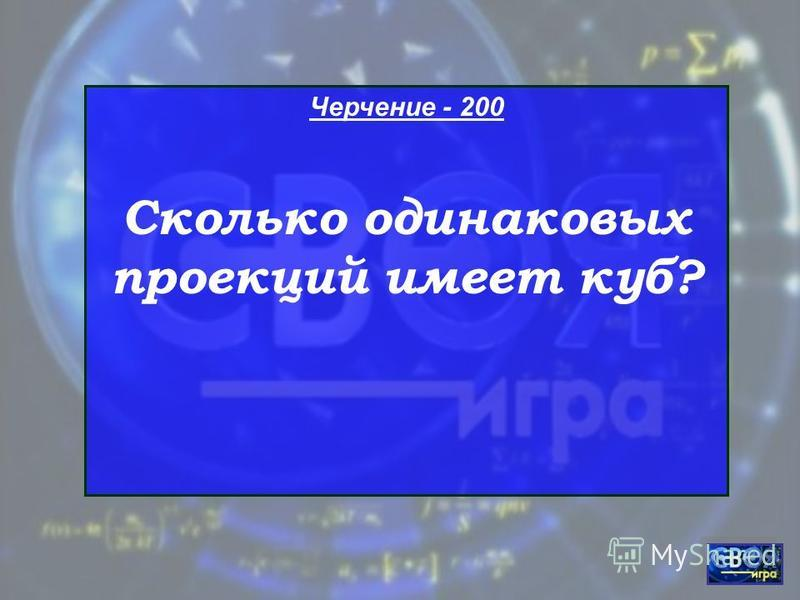 Черчение - 100 Как называется набор инструментов в футляре?