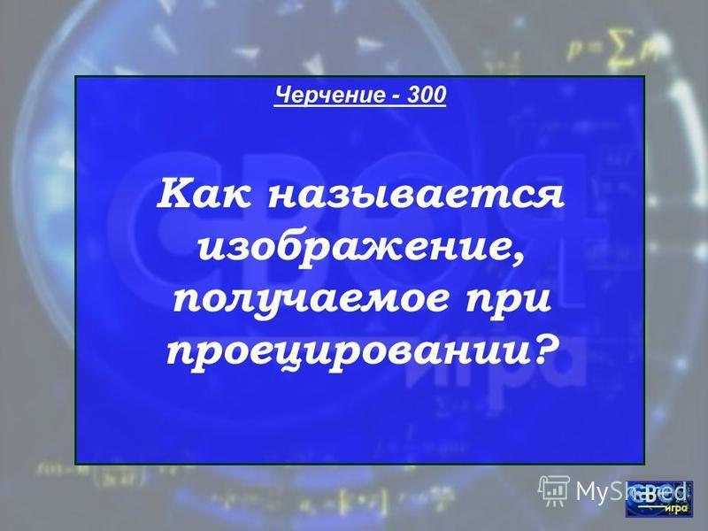 Черчение - 200 Сколько одинаковых проекций имеет куб?