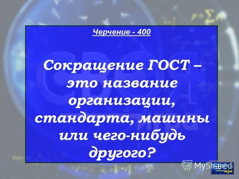 Черчение - 300 Как называется изображение, получаемое при проецировании?