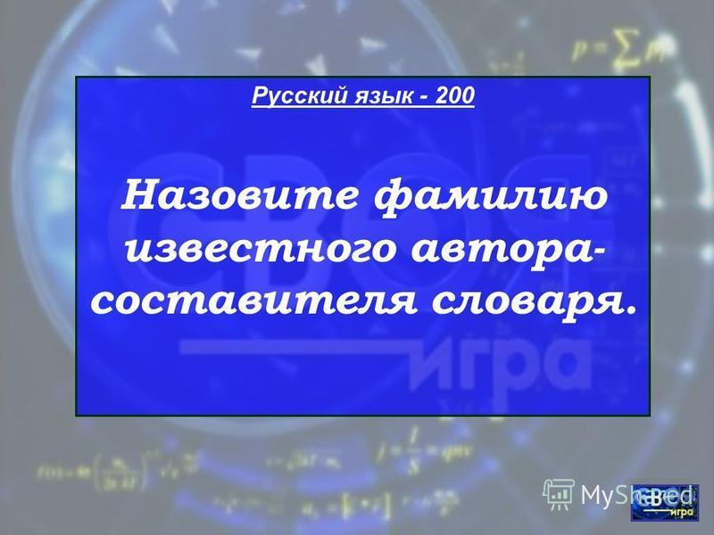 Русский язык - 100 Как называется стихотворение И.С.Тургенева в прозе о языке?