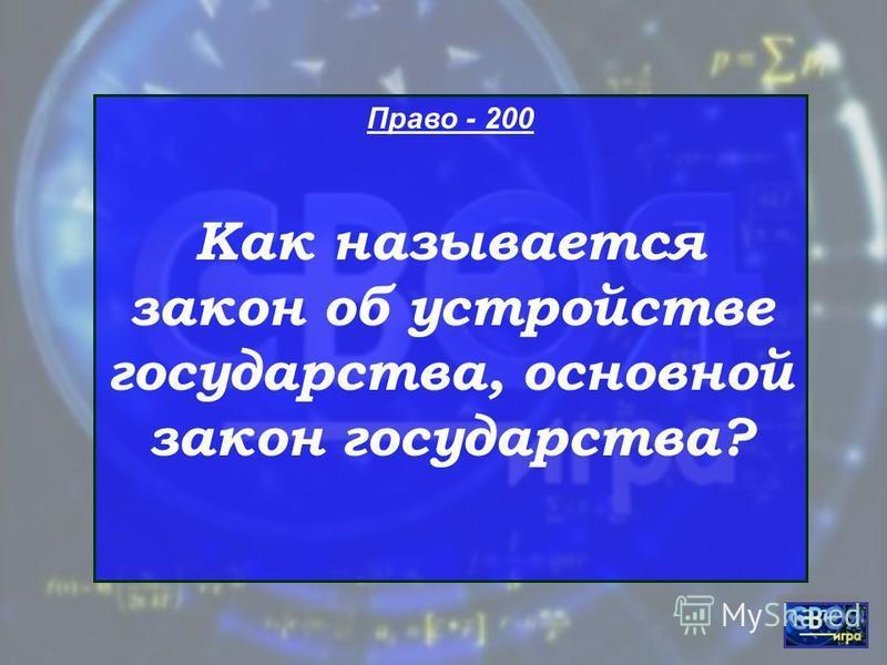 Русский язык - 900 Каким словом в древнерусском языке обозначалось числительное 10 000?