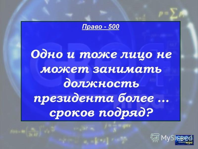 Право - 400 Какой орган является парламентом в нашей стране?