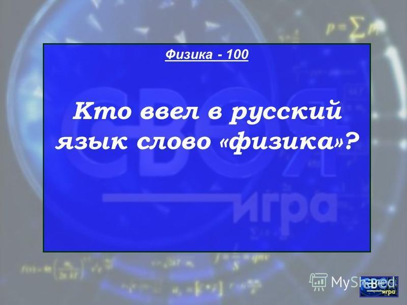 Право - 100 На каком рисунке изображен герб современной России? 123 4