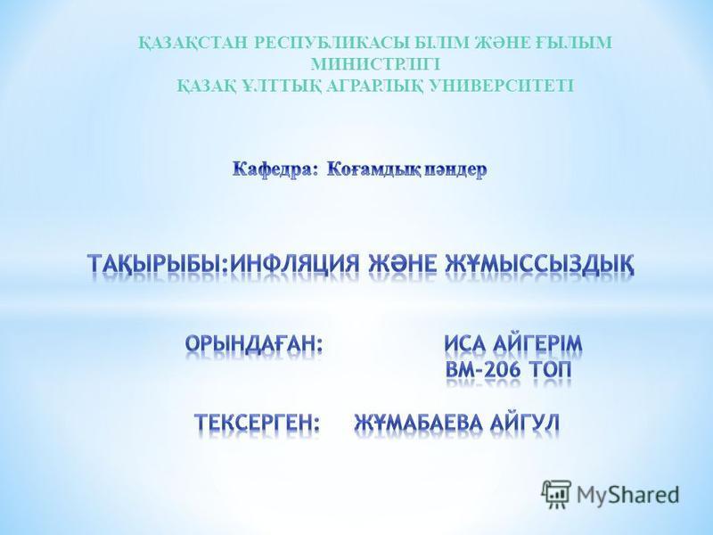 ҚАЗАҚСТАН РЕСПУБЛИКАСЫ БІЛІМ ЖӘНЕ ҒЫЛЫМ МИНИСТРЛІГІ ҚАЗАҚ ҰЛТТЫҚ АГРАРЛЫҚ УНИВЕРСИТЕТІ