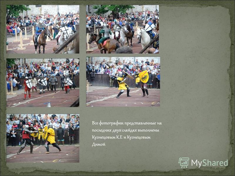 Все фотографии представленные на последних двух слайдах выполнены Кузнецовым К.Е и Кузнецовым Димой