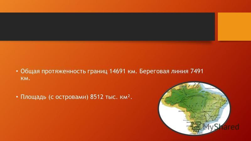 Общая протяженность границ 14691 км. Береговая линия 7491 км. Площадь (с островами) 8512 тыс. км².