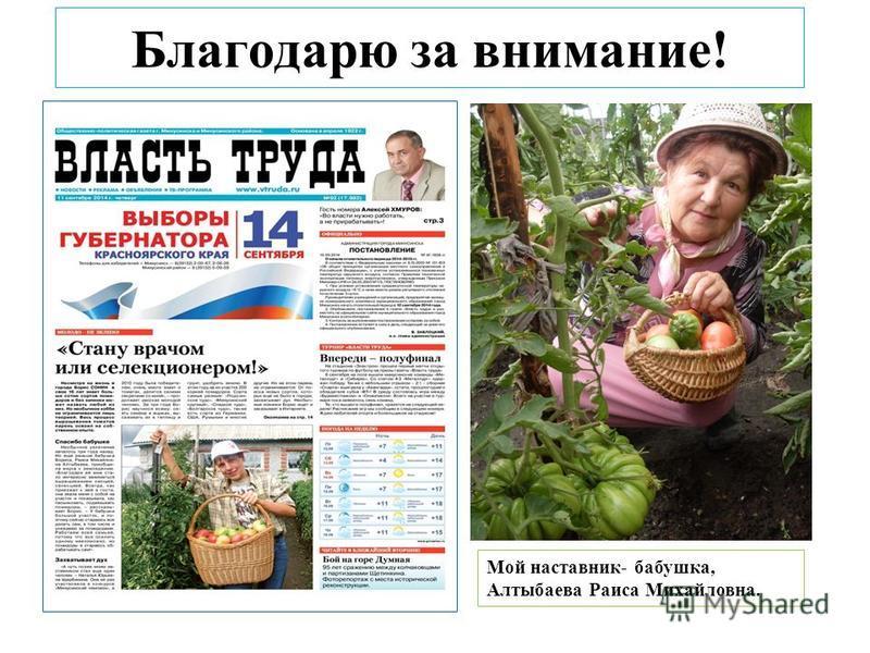 Благодарю за внимание! Мой наставник- бабушка, Алтыбаева Раиса Михайловна.
