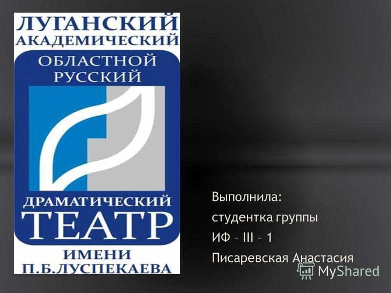 Выполнила: студентка группы ИФ – III – 1 Писаревская Анастасия